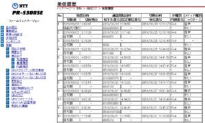 図1. PR-SE300SE 発信履歴画面
