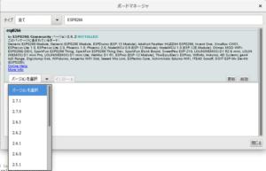 図5.ESP8266ボードバージョン