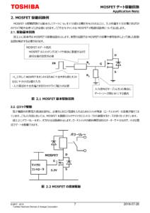 図2.MOSFETゲート駆動回路