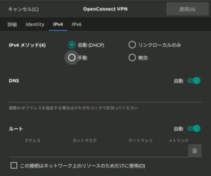 図04.Network Manager VPN IPv4