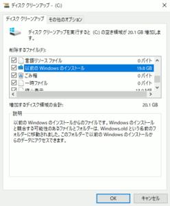 図10.以前のWindowsのクリーンアップ