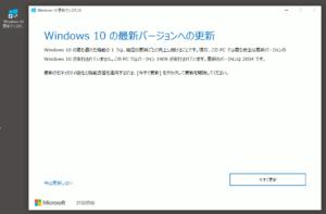 図03.Windows 10 の最新バージョンへの更新