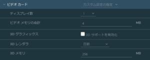 図6.Custom Config 4MB