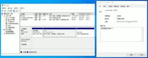 図6.中華SSDのディスク管理コンソールとプロパティ
