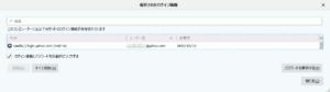 図9.保存されたログイン情報のOAuth2