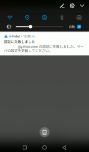 図1.K-9 Mail 認証失敗通知