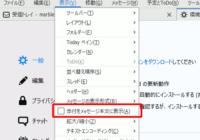 図2.添付をメッセージ本文に表示チェックボックス