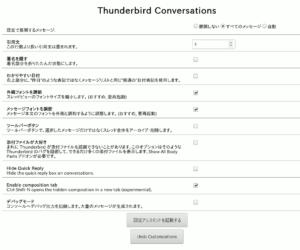 図4.Thunderbird Conversationsアドオンの設定