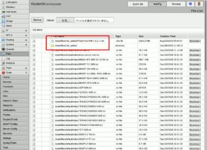 図04.RouterOSのFile機能上で転送されたファイルを視認
