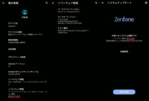 図3.更新後のシステム情報