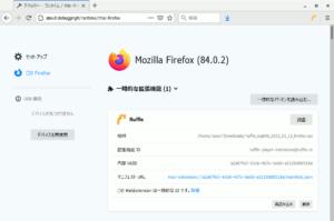 図04.Firefoxの一時的な拡張機能に入れたRuffle