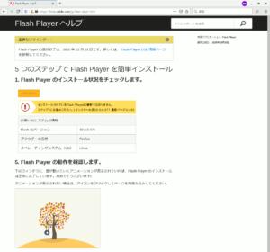 図12.Firefox Flash Player Help Page 371版で動作