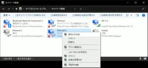 図3.Disable Fortinet Virtual Ethernet Adapters