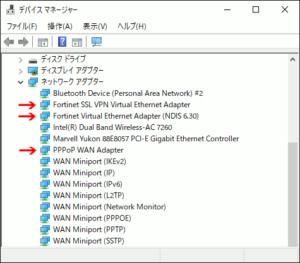 図2.Fortinet Virtual Adapters (Device Manager)
