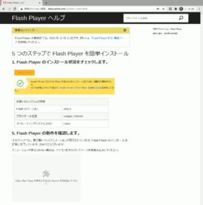 図15.ChromeのFlashプラグイン入替えも無効認識