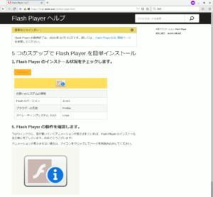 図01.Flash Player Help Page Firefox デフォルト