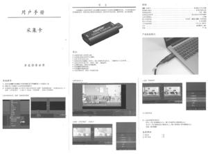 図03.付属マニュアル中文