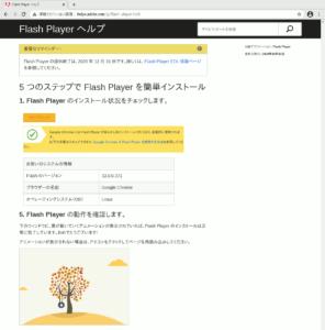 図14.Chromium Flash Player Help 371版動作