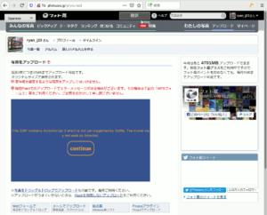 図06.Ruffle on Firefox フォト蔵のFlash版ファイルアップロードページ