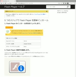 図02.Flash Player Help Page Chrome&Chromium デフォルト