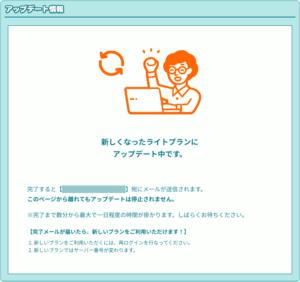 図08.ロリポップ管理画面ライトプラン無料アップデート中