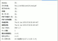 図4.exiftoolで消されたPDFのメタ情報