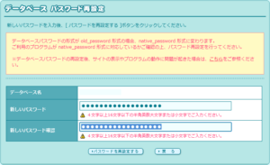 図07.データベースパスワード再設定