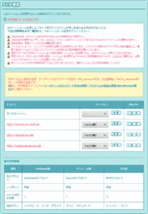 図05.ロリポップ管理画面PHP設定項