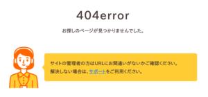 図09.404エラー画面
