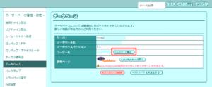 図03.ロリポップ管理画面データベース項