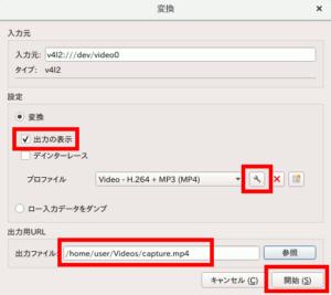 図14.VLCキャプチャ変換設定