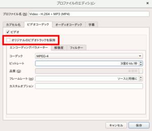 図15.VLCキャプチャ変換プロファイル設定