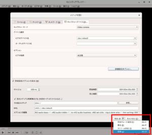 図13.VLCキャプチャデバイスで変換を選択