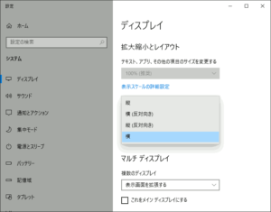 図05.Windows10 ディスプレイ向き変更