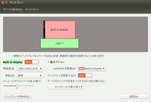 図15.Ubuntu 18.04 ディスプレイ向き変更