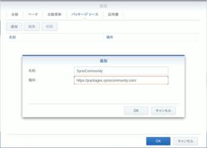 図11.コミュニティパッケージソースを追加