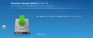 図06.DSMをインストール