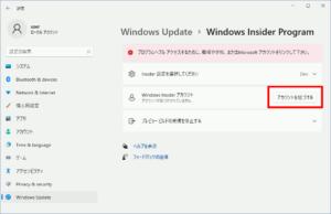 図18.Windows 11 Insider Program 紐付け