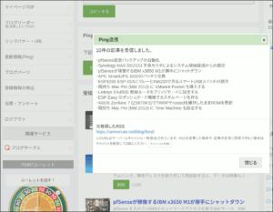 図12.人気ブログランキングPing手動送信