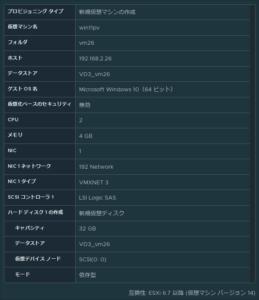 図04.仮想マシンの構成