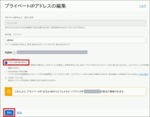 図14.IPアドレス編集 既存パブリックIP削除