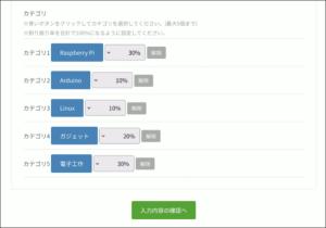 図04.人気ブログランキング参加カテゴリ選択