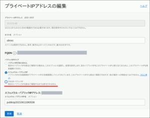 図13.IPアドレス編集前