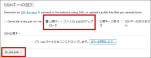 図05.SSHキーの追加