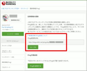 図10.人気ブログランキングPing送信先URL取得