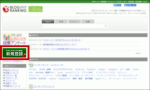 図01.人気ブログランキング新規登録ボタン