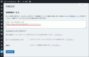 図11.人気ブログランキングPing送信先URL追加