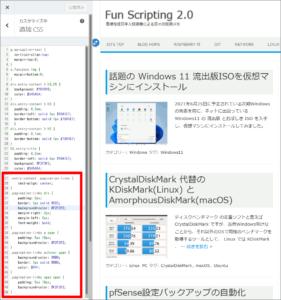 図6.WordPress管理画面 子テーマの追加CSS