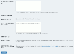 図08.BackWPup ジョブ ファイル 2