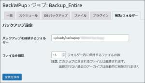 図10.BackWPup ジョブ 宛先フォルダ